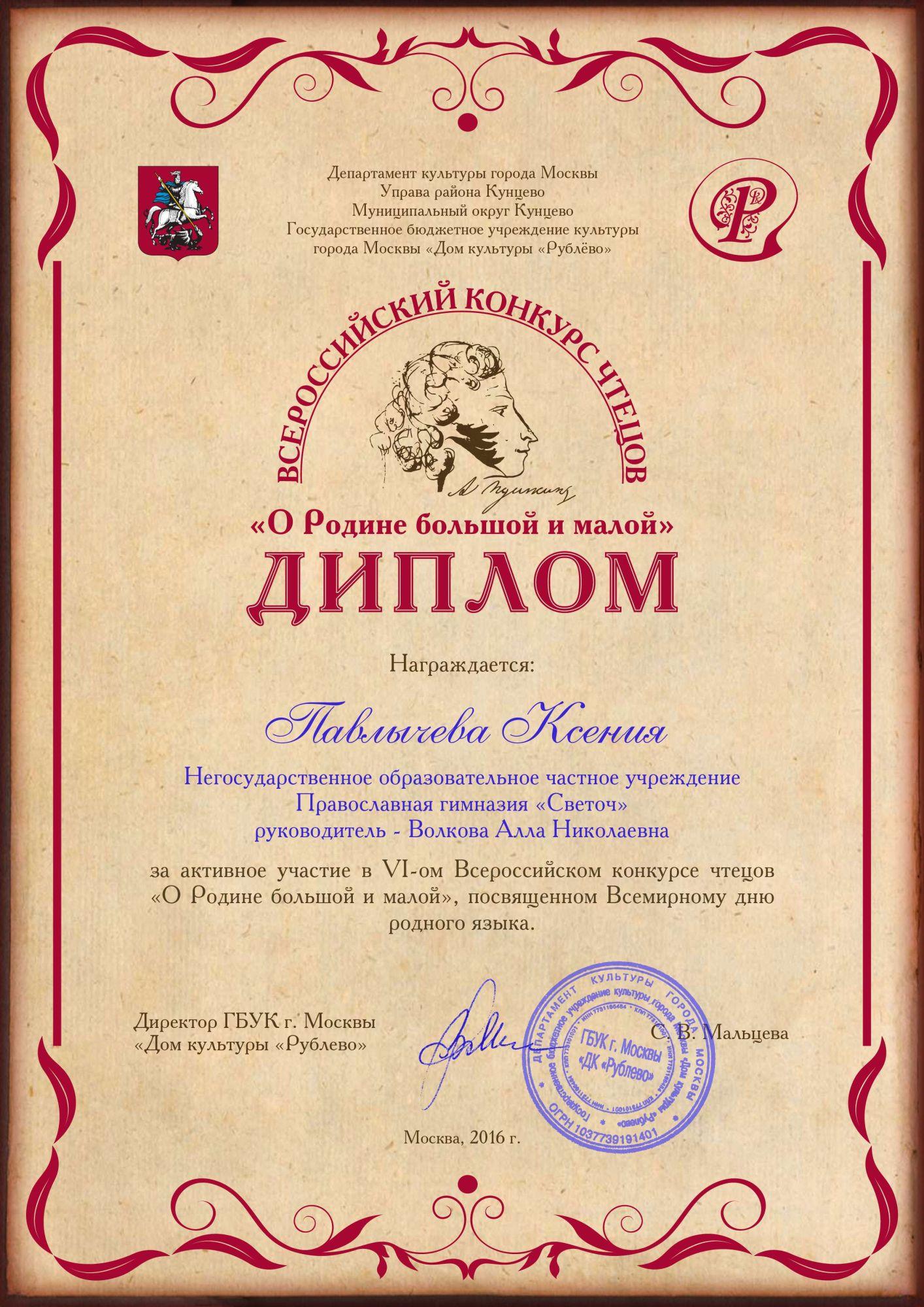 Конкурс лукоморье всероссийский