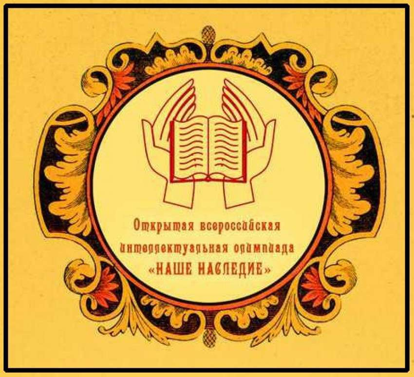 Всероссийский конкурс лучший учитель 2018